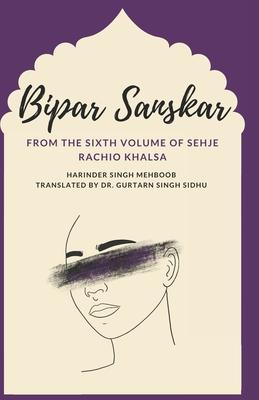 Bipar Sanskar: Part 6 of Sehje Rachio Khalsa
