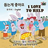 I Love to Help: Korean English Bilingual Edition (Korean English Bilingual Collection) (Korean Edition)